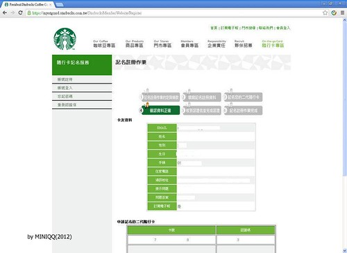 President Starbucks Coffee Corp.統一星巴克 [隨行卡記名專區] - Google Chrome 2012111 上午 011505