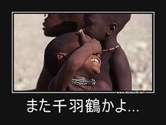 また千羽鶴かよ... #アフリカ #国際援助 #難民 (Demochi.Net) Tags: life cute sexy japan fun japanese motivator culture 日本 ペット 猫 demotivator 金 家族 結婚 ゲイ 女 子供 おっぱい 愛犬 政治 社会 巨乳 文化 眼鏡 教育 demotivators 経済 女性 初恋 r18 女子 カップル 子猫 女装 お笑い motivators 会社 少子化 企業 ユーモア 恋 悪い 格差 風刺 一言 デモチ 大喜利