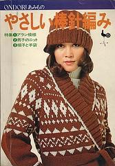 japcover_347 (Homair) Tags: japan sweater fuzzy fluffy mohair