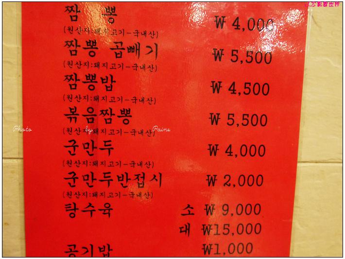 香港飯店 홍콩반점0410