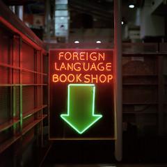Foreign Language (Brendan_Timmons) Tags: 120 6x6 dark lights neon language hasselblad500c carlzeissplanar80mmf28 newkodakportra400