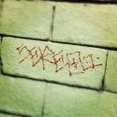 SEREO (youfeeeelme) Tags: wet graffiti graff dope livermore streaker sereo