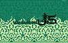 أضحى مبارك؛ (إلهـَام | سبحان الله وبحمده) Tags: عيد مبروك الإسلام مبارك فرح العيد عيدكم فرحة تهنئة أضحى
