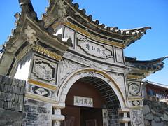 Gate in a village near Dali, Yunnan, China (mbphillips) Tags: 中国 yunnan dali 云南 大理 中國 fareast asia アジア 아시아 亚洲 亞洲 중국 mbphillips canonixus400 geotagged photojournalism photojournalist travel chine china