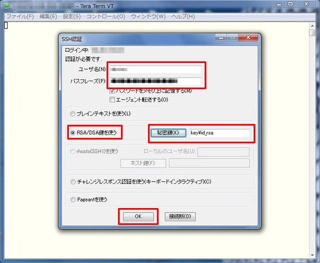 Tera Termで公開鍵認証でログイン2