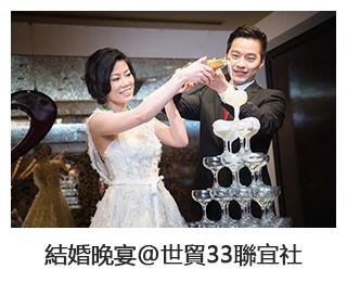 結婚晚宴@世貿33聯宜社