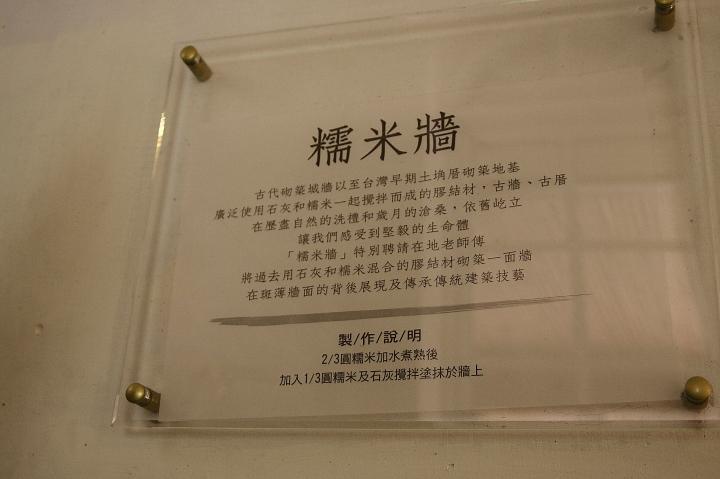 2012國民旅遊D2(中興穀堡觀光工廠)0037