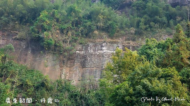 丹霞山(長老峰景區).廣東景點(世界自然遺產我來啦)