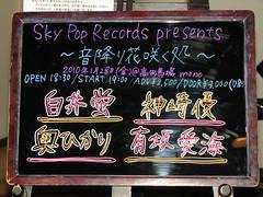 2011-01-28 有坂愛海@『Sky Pop Records presents~音降り花咲く処~』 (IMG_9889)