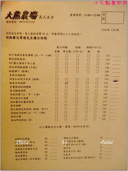 中壢中原大熊農場 (29).JPG