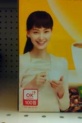 Korea Withdrawal - Lee Na-young (Irish Colonel) Tags: usa kentucky lexington korea celebrities food