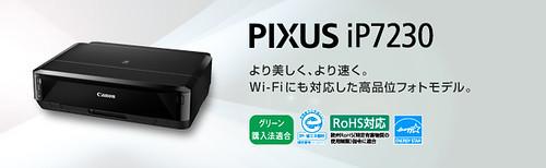 PIXUS iP7230