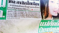 ข่าวไทยรัฐหน้าแรกนี่นะ เขียนบรรยายยังกะหนังสือปลุกใจเสือป่าเลยครับ อ่านแล้วขึ้น..