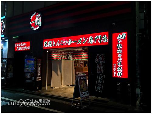 一蘭歌舞伎町01.jpg