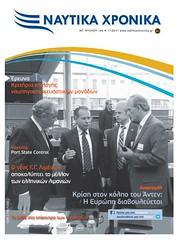 """Το εξώφυλλο των """"Ναυτικών Χρονικών"""" με αφιέρωμα στη δημόσια συζήτηση με θέμα """"Η Απειλή της Πειρατείας: Σύγχρονες Προκλήσεις - Πιθανές Λύσεις"""" (Βρυξέλλες, 12/10/2011)"""