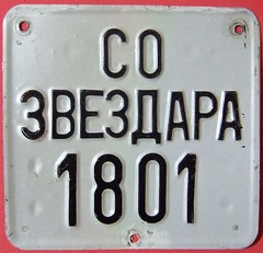 SERBIA, BELGRADE, ZVEZDARA MUNICIPALITY---MUNICIPAL MOTORCYCLE LICENSE PLATE (woody1778a) Tags: world auto canada cars car sign vintage europe edmonton photos tag serbia woody plate tags licenseplate collection number photographs license plates former foreign yugoslavia numberplate licenseplates numberplates licenses cartag carplate carplates autotags cartags autotag foreigns pl8s worldplates worldplate foreignplates platetag