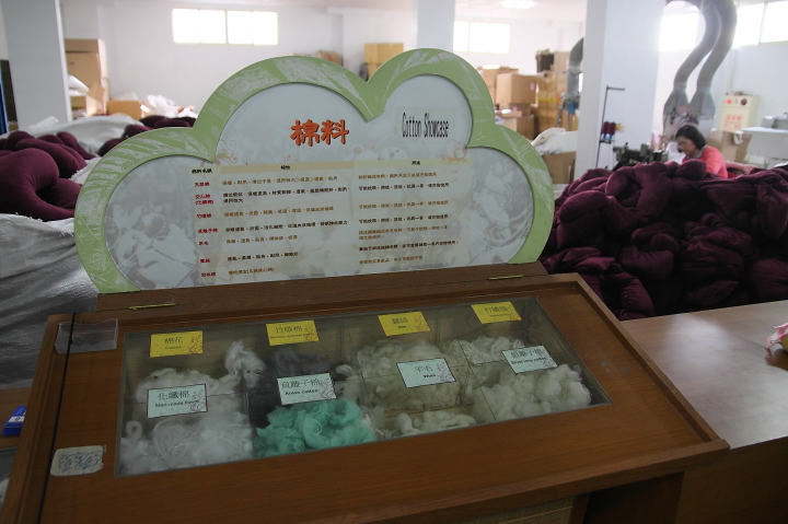 采棉居寢飾文化觀光工廠015