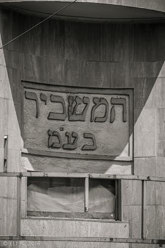 The Old HaMashbir Building, Tel Aviv