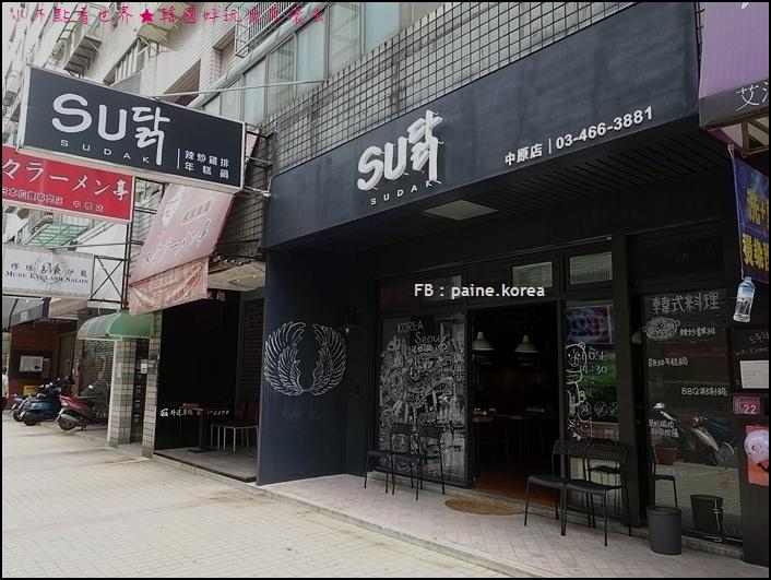 中原SUDAK韓式料理 (1).JPG