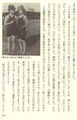 Gion Yoi-banashi (Miegiku) Tags: kyoto maiko geiko geisha gion yoi hayasaki banashi haruyu