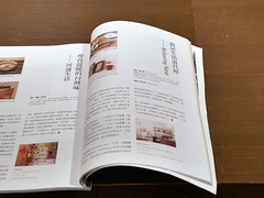 007   Handy Tableware in Everyday Life (slowpoke_taiwan) Tags: life city cooking kitchen japan handy nest relaxing taiwan x exhibition course  taichung everyday      tableware  p77       taichungcity page77     no007    117 relaxingnest   11791 tablewareexhibitioncourse  117 x  handytablewareineverydaylife  007