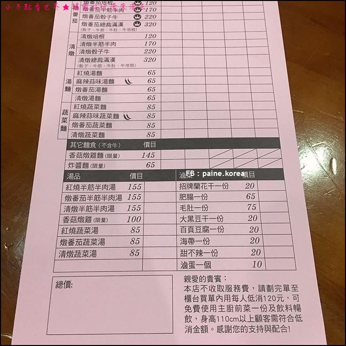 中壢匠骰子牛肉麵 (3).JPG