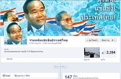 """freezeTH ตั้งแฟนเพจใน เฟซบุ๊ก ชื่อ """"รวมพลังแช่แข็งประเทศไทย"""""""