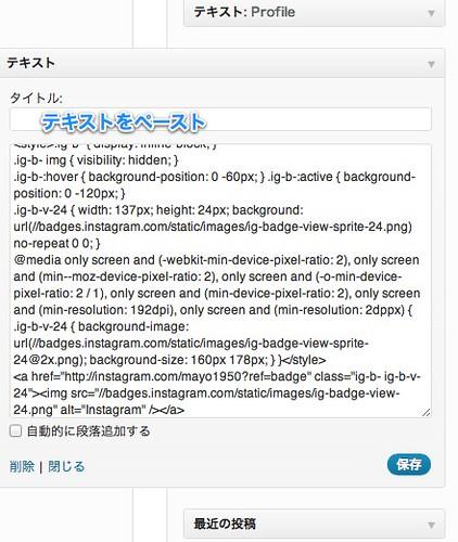 ウィジェット ‹ iPhoneとマヨテキメモ — WordPress