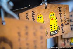 Wooden Plaque / Kyoto, Japan (yameme) Tags: travel japan canon eos kyoto bokeh   kansai   kurama   woodenplaque kuramadera  24105mmlis  5d3 5dmarkiii