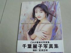 原裝絕版 1994年 9月10日 千葉麗子 Mika Doi  THROUGH IT 寫真集 初版 原價 2800YEN 中古品