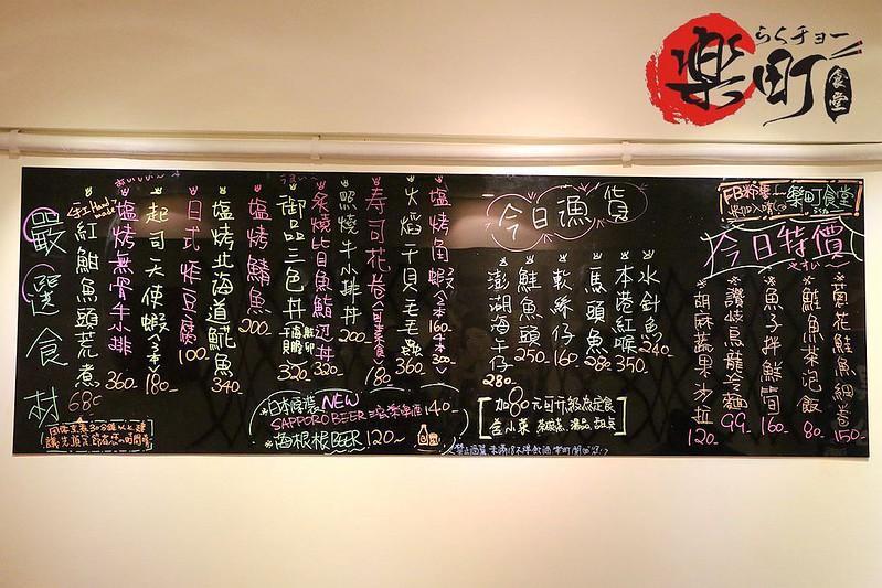 樂町食堂行天宮日本料理113