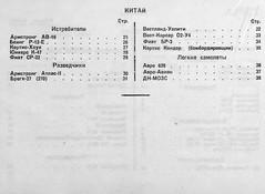 1935.       __20 (foot-passenger) Tags: 1935      russianstatelibrary rsl aviation
