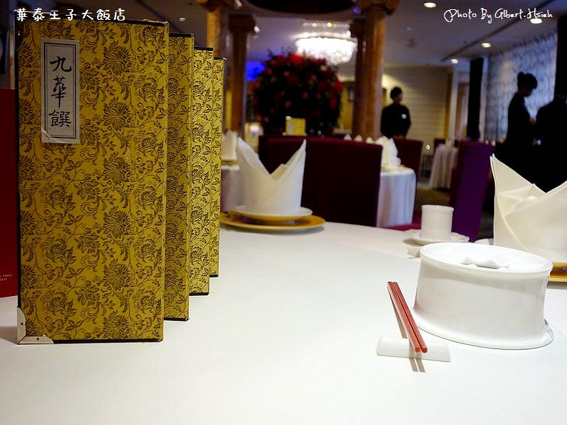 【片皮鴨】台北中山.華泰王子大飯店(會讓你流口水的好滋味)