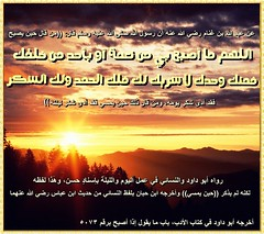 -    (Islamic knowledge) Tags: wallpaper dawn photo image god dusk know muslim islam pic arabic muslims share  allah muhammad islamic ameen   sunna  duaa   subhan    acount       hadeth