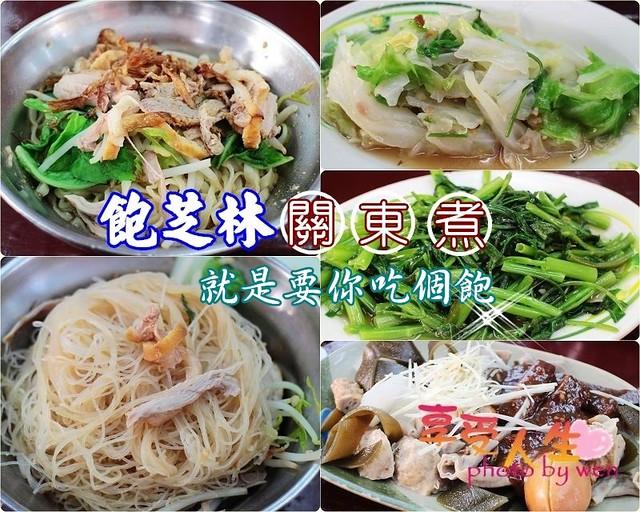 《小吃》台南。飽芝林關東煮~吃飯、吃麵通通有,就是要讓你吃個飽
