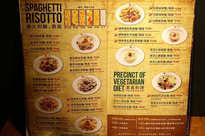 哈波尼司義麵坊happiness pasta154