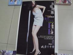 原裝絕版 ともさかりえ 友板里惠 Rie Tomosaka CD EP 宣傳海報