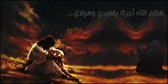 133755707337 (almahdyoon.org1434) Tags: saved english iraq arabic will khalifa mohammed arab shia muharram ahmad calf ahmed sect prophet wasi allah shahid muhammad savior rasul imam yamani mehdi hashem abdallah kaaba 1434 yaman mahdi ka3ba rasool alhassan shi3a shuhada rukn alhasan shiaislam wasiy almahdi alrasool vicegerent almahdyoon yamaniya imamite yamaniyun saviorcom almahdyoonorg thesaviorcom yamanisect ruknalyamani yamanioon alghadab alghadb ghadab wasiya willofprophet