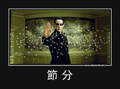 節 分 #鬼 #マトリックス #節分 (Demochi.Net) Tags: life cute sexy japan fun japanese motivator culture 日本 ペット 猫 demotivator 金 家族 結婚 ゲイ 女 子供 おっぱい 愛犬 政治 社会 巨乳 文化 眼鏡 教育 demotivators 経済 女性 初恋 r18 女子 カップル 子猫 女装 お笑い motivators 会社 少子化 企業 ユーモア 恋 悪い 格差 風刺 一言 デモチ 大喜利