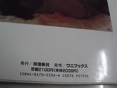 原裝絕版 1993年 10月10日 千葉麗子 Mika Doi EAST WIND 寫真集 初版 原價 2100YEN 中古品 9