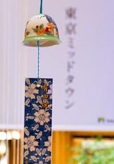 Tokyo midtown (sapphire_rouge) Tags:   japanese  roppongi japan tokyo  midtown windbell