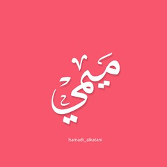 ميمي (ahmed_alkatani) Tags: أحمدالقطعاني تصاميم تصميم تصميمي جرافيكديزاين أحمد القطعاني ليبيا بنغازي الفنالرقمي ديجتلأرت دمج فنالدمج الدمجالرقمي تايبو تايبوأربت typo manipulation photoediting photo editing ahmed ahmeddesgin ahmedalkatani alkatani hamadidesign hamadialkatani design designs designer digital artist digitalartist desginimages flickr digitalart photoshop photoshopdesign photoshopdesigner ps
