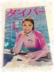  石川梨華  : 恋をしちゃいました☆ #ishikawarika