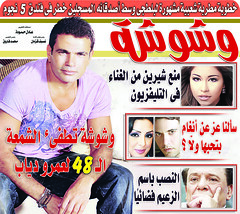..      (JournalistMohamedOmar) Tags: newspaper omar journalist mohamed amr      diab          medialine wwwamrdiabnet  washwasha wwwmohamedomarinfo wwwmohamedomarws wwwwashwashaorg