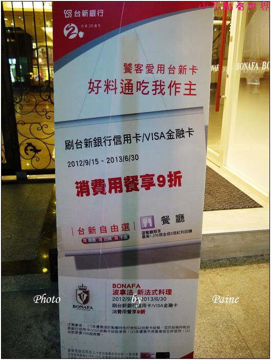 台北波拿法 (108).JPG