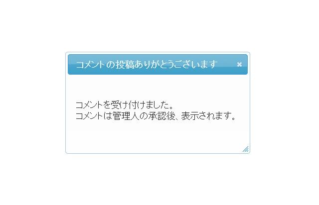 簡単なjQuery UI Dialogの表示例