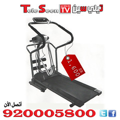 (Saudi TeleSeen) Tags: home sports beauty sport work out happy tv sale working style health stuff saudi arabia buy tele hours workout sell fitness seen healthcare riyadh aramex ksa workingout equipments          twiter     teleseen         sauditeleseen        5   5  920005800