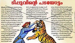 Mathrubhumi 'Vidyya' supplement column for students on Tippu Sultan (TwoCircles.net) Tags: vidya tippusultan