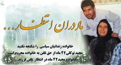3      ...   ...     ..... (Free Shabnam Madadzadeh) Tags: 3 green love poster freedom movement iran political protest change   azadi sabz aks     khafan  akx siyasi         zendani  30ya30 kabk22 30or30