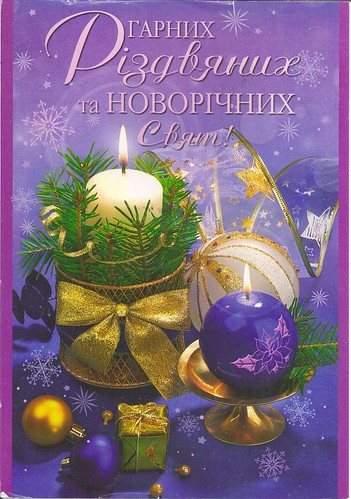 Flickriver photoset christmas cards by mailbox happiness angee at ukraine merry christmas happy new year m4hsunfo
